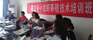 潜江后湖定期举办小龙虾养殖技术培训班