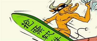 """""""有偿抢票加速包""""算不算黄牛?"""
