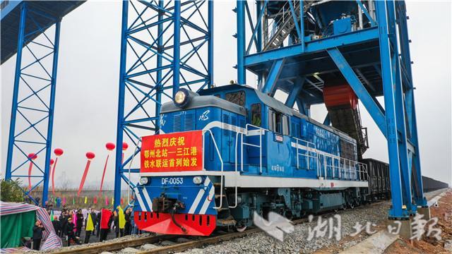 鄂州三江港开通水铁联运
