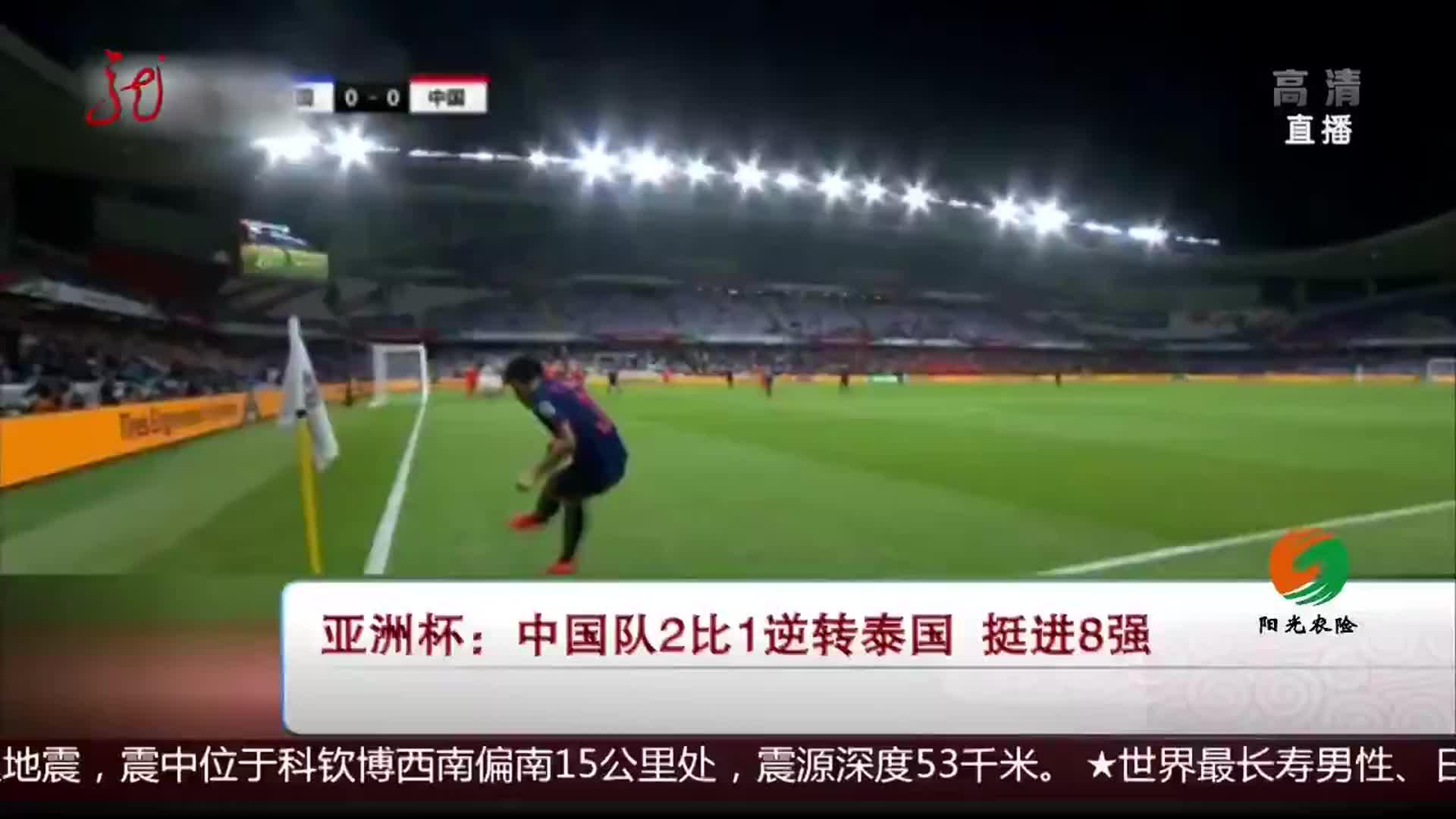 中国队2比1逆转泰国 挺进8强