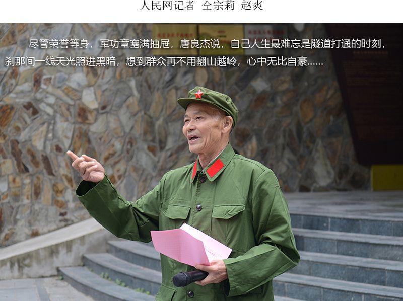 唐良杰:用我50年洞中光阴换百姓不再翻山越岭 值了!