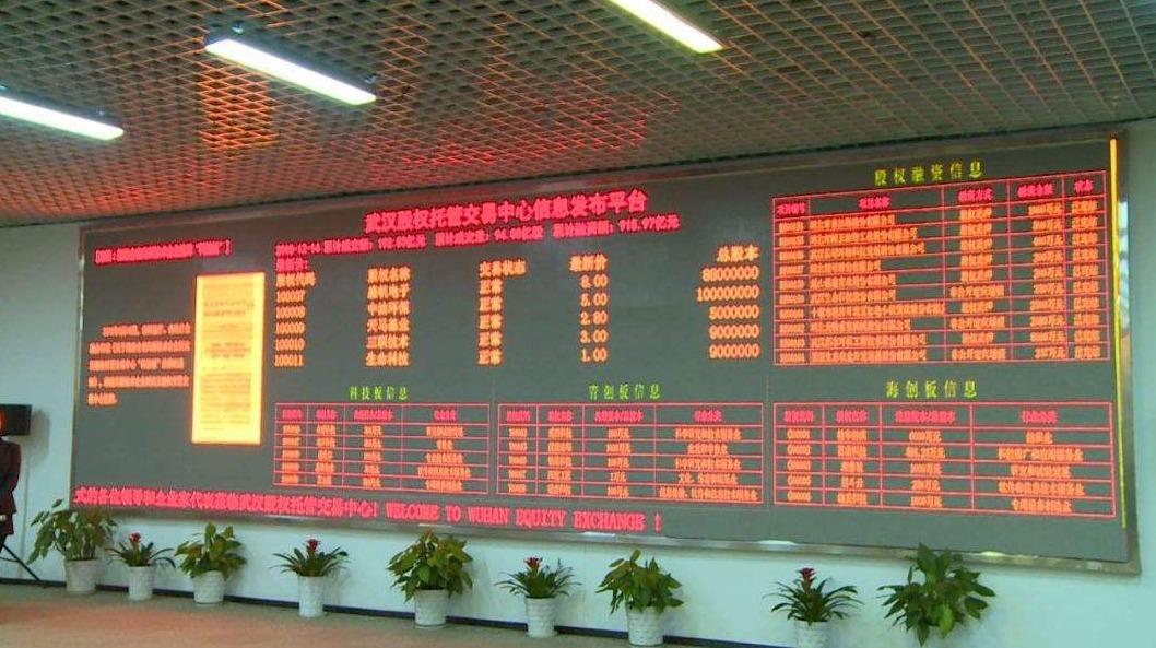 安陆11家企业挂牌武汉股权托管交易中心