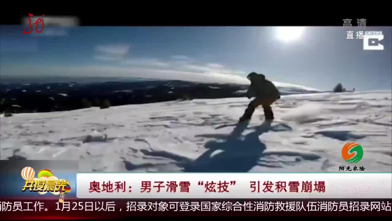 """男子滑雪""""炫技"""" 引发积雪崩塌"""