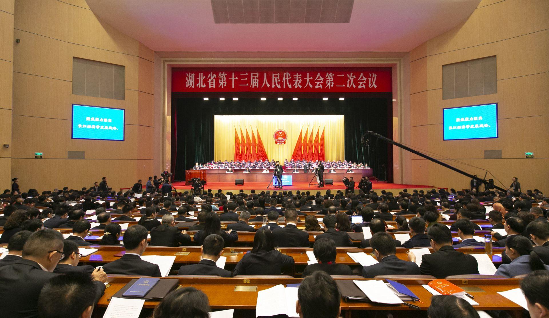 湖北省第十三届人民代表大会第二次会议开幕