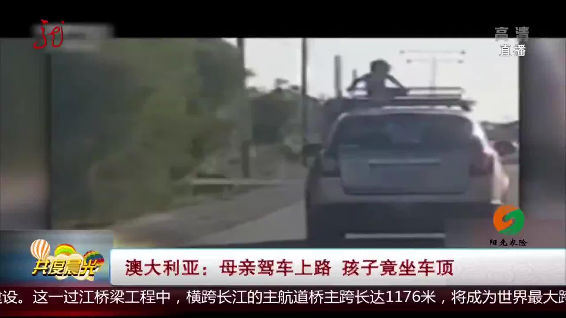 母亲驾车上路 孩子竟坐车顶