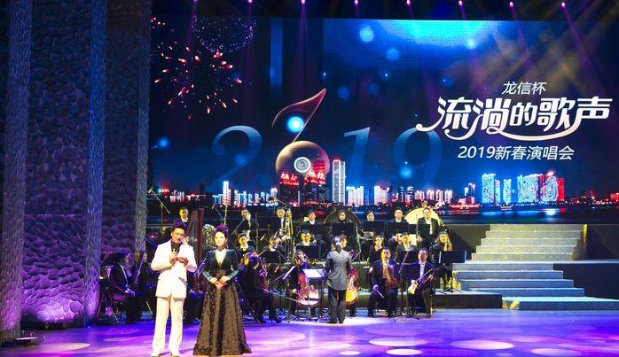 """""""流淌的歌声""""新春演唱会举行!名家重温金曲 网友共享视听盛宴"""