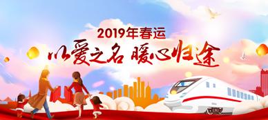 2019年春运:以爱之名 暖心归途