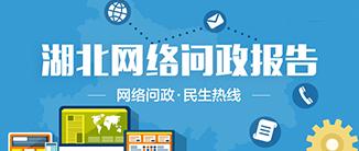 湖北12月网络问政报告:江汉区网群部问政效率高