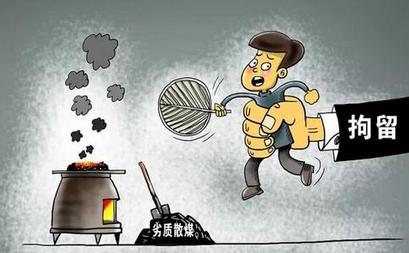 """曲阳拘留烧散煤者舆情一波三折 """"越俎代庖""""执法引质疑"""