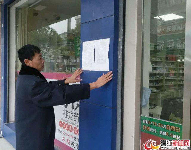 潜江经济开发区工商所开展保健品消费警示工作