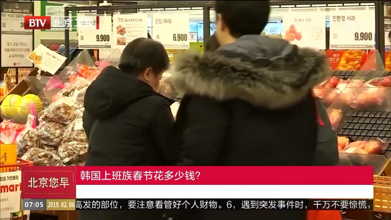 韩国上班族春节花多少钱?