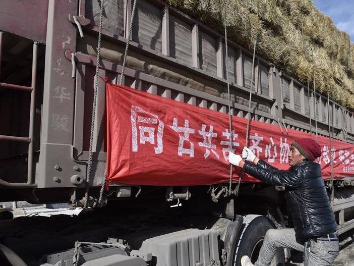 千里驰援——京豫川等地援助青海玉树雪灾区