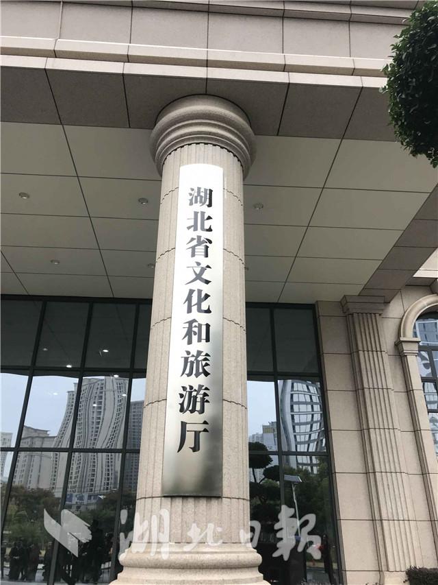 湖北省文化和旅游厅挂牌