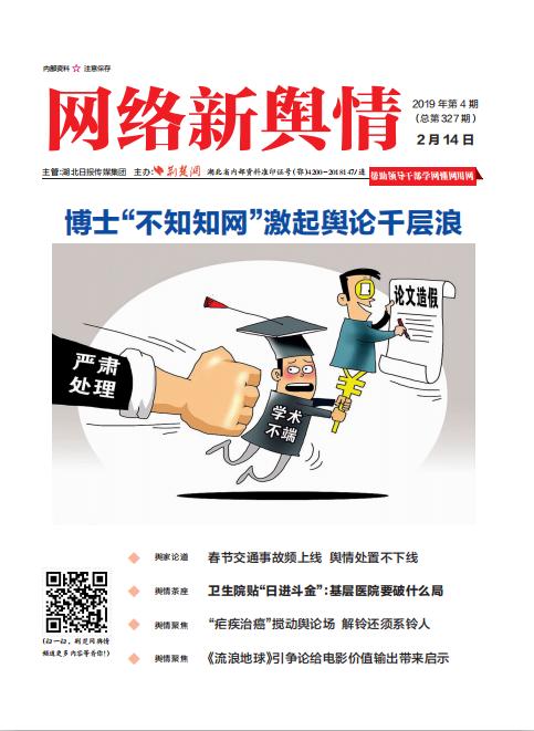 《网络新舆情》2019年第4期 2月14日出版 总第327期