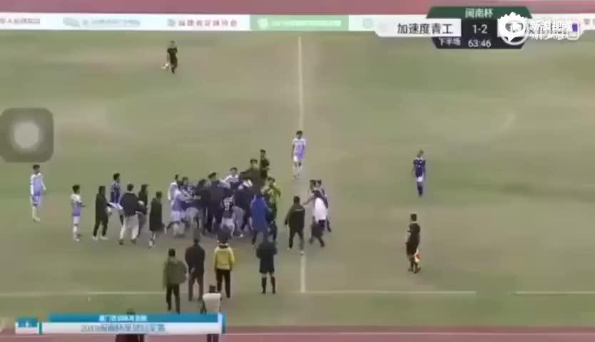 闽南杯足球赛爆发斗殴