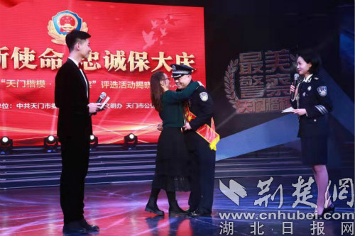 """天门第三届""""天门楷模·最美警察""""名单揭晓"""