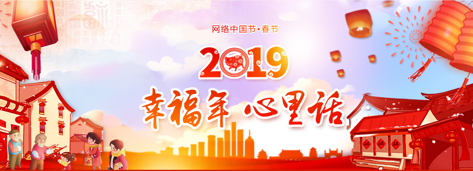 网络中国节·春节:2019 幸福年 心里话