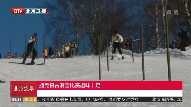 捷克复古滑雪比赛趣味十足