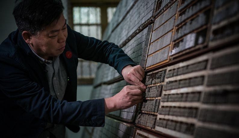 狗万提现ok_狗万比赛待定_狗万垮了60后硬核老板:卖房收藏千万块铅字,自建活字博物馆