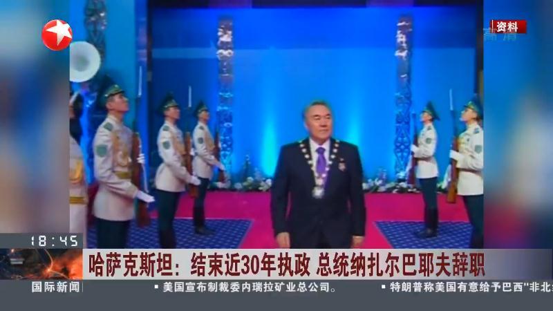 哈萨克斯坦总统纳扎尔巴耶夫辞职