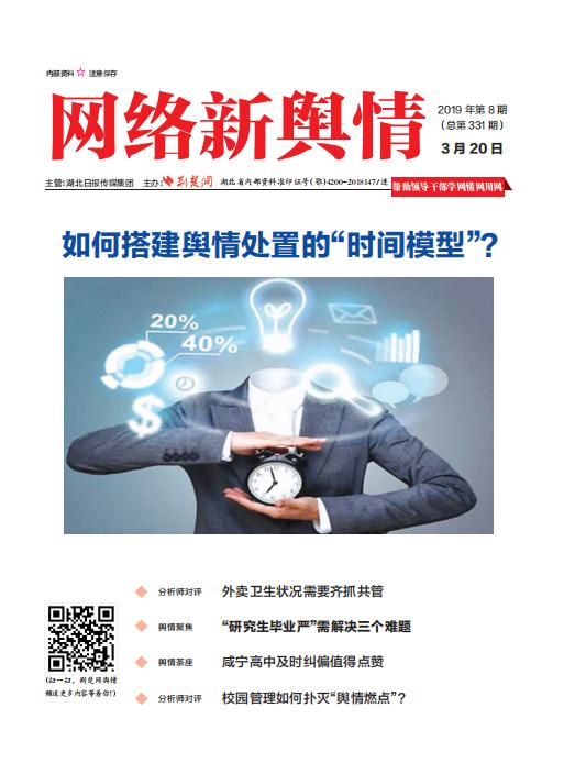 《网络新舆情》2019年第8期 3月20日出版 总第331期