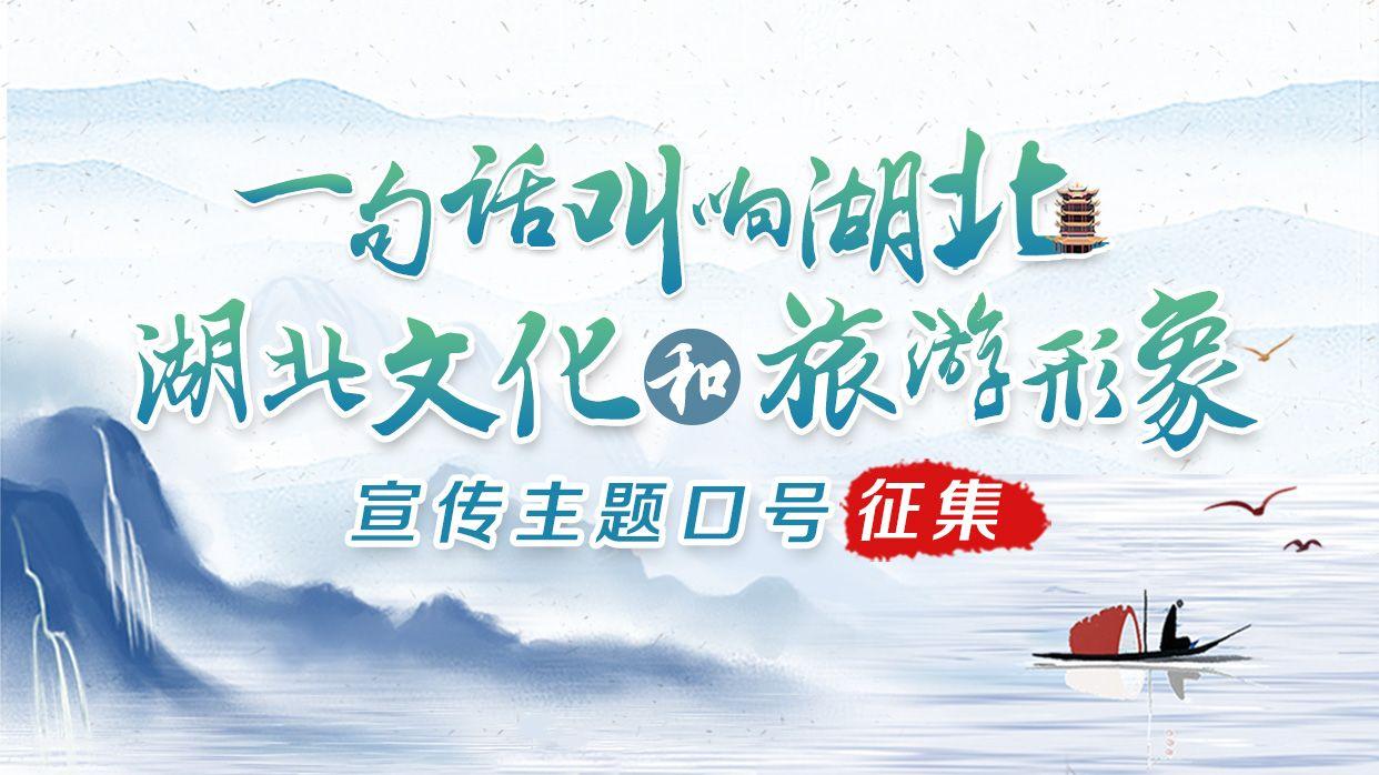 湖北文化和旅游形象宣传主题口号