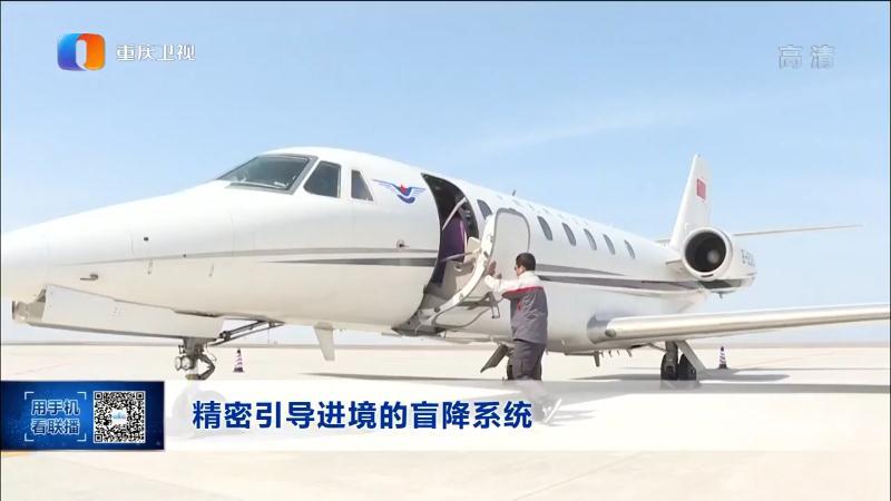 巫山机场成功校飞 力争上半年通航