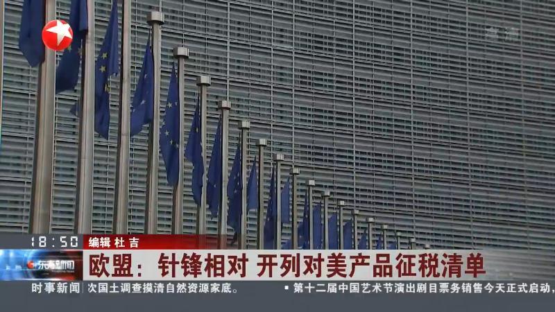 欧盟开列对美产品征税清单