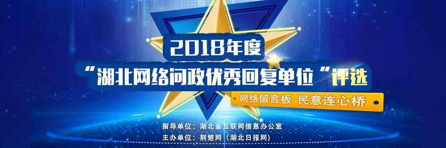 """2018年度""""湖北网络问政优秀回复单位""""十佳出炉"""
