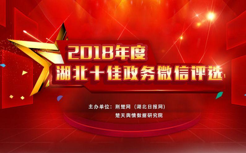 2018年度湖北十佳政务微信评选