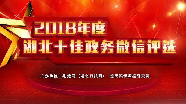 2018年度狗万提现ok_狗万比赛待定_狗万垮了十佳政务微信评选