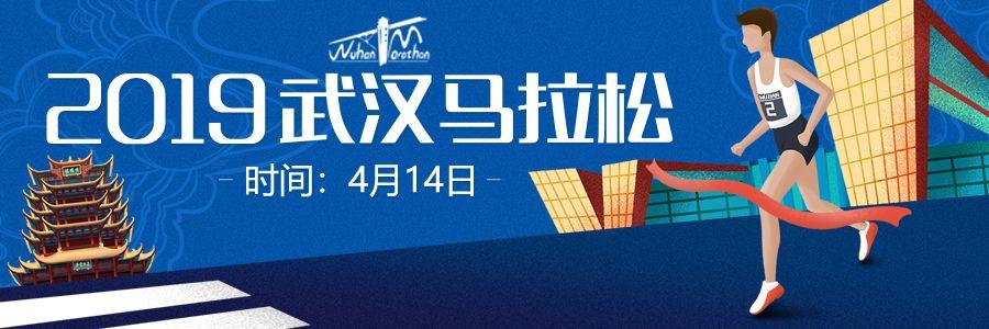 2019武汉马拉松