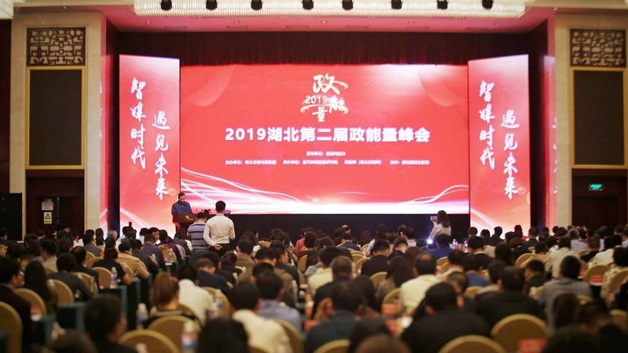 高清组图:2019湖北第二届政能量峰会举行