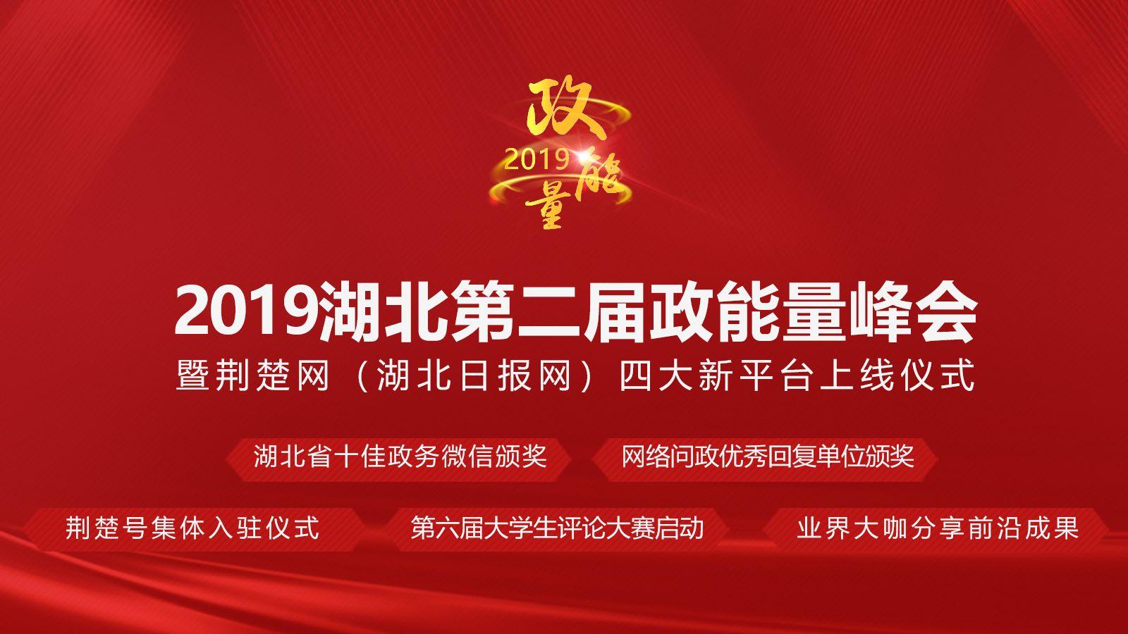 2019湖北第二届政能量峰会今日开幕 六大亮点敬请期待