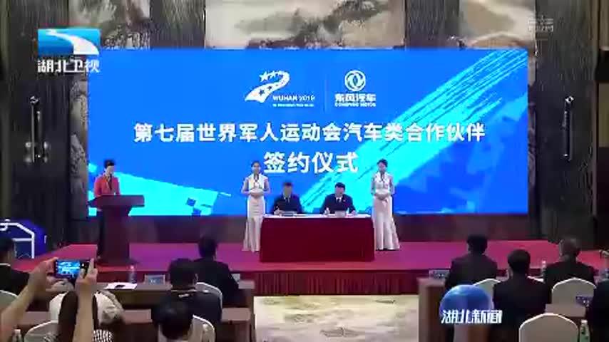 东风汽车成为武汉军运会唯一汽车类合作伙伴