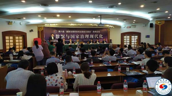 第六届国家治理体系和治理能力建设高峰论坛在武汉举行