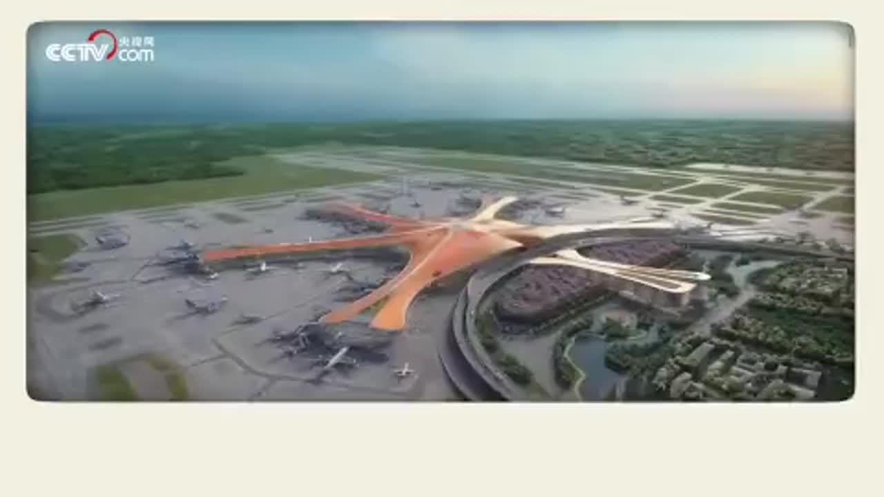 看北京新机场诞生记