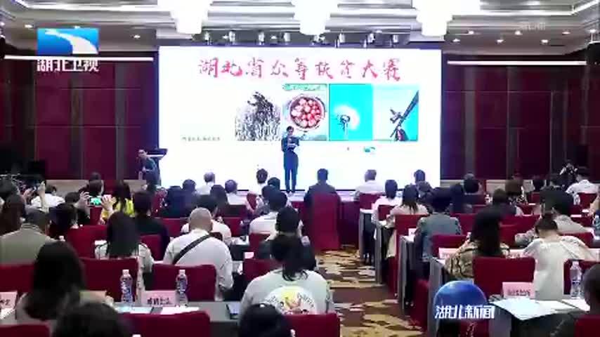 湖北省众筹扶贫大赛启动
