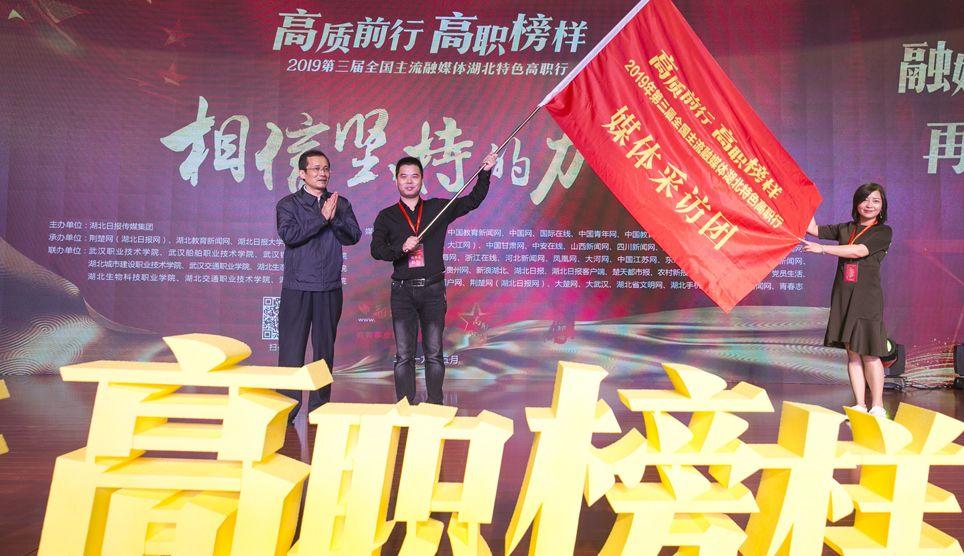 全国主流融媒齐聚武汉 第三届湖北特色高职行启动
