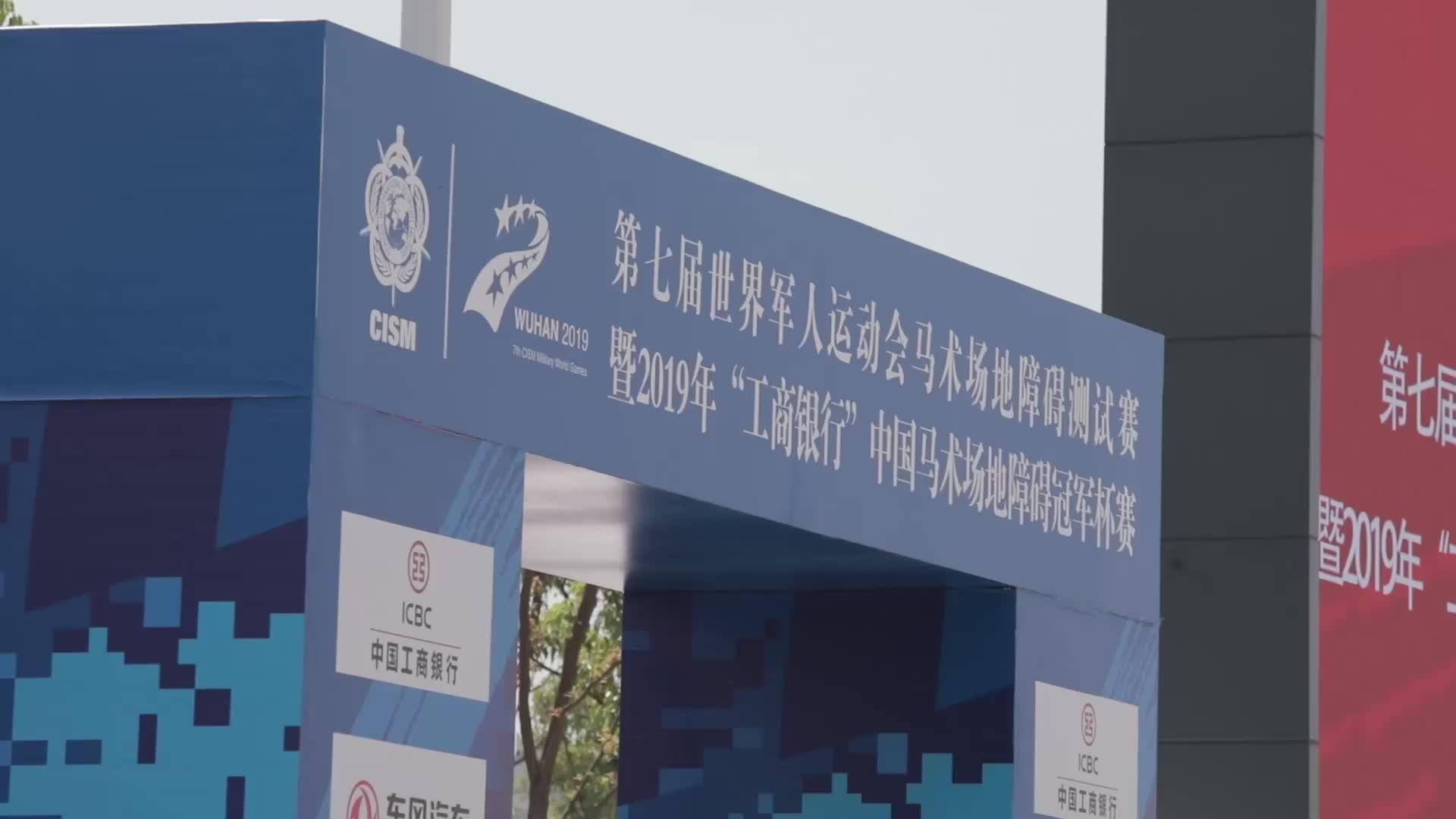 百名骑手聚集武汉 军运会马术场地障碍测试赛开赛