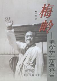 《毛泽东在东湖》