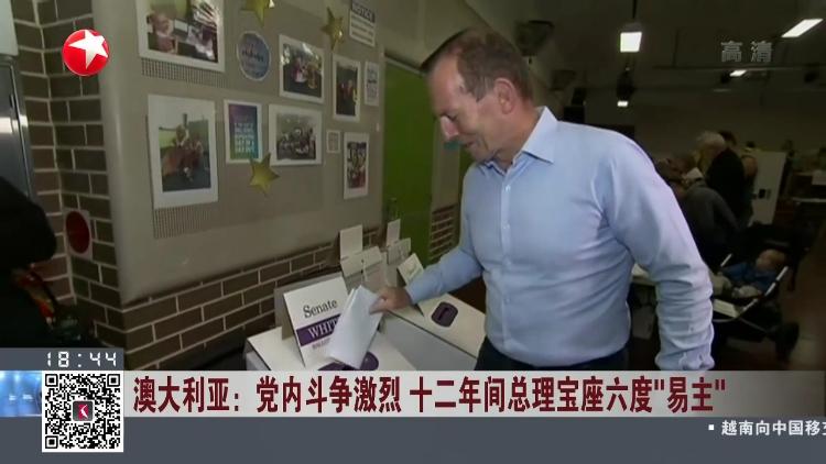 """澳大利亚:党内斗争激烈 十二年间总理宝座六度""""易主"""""""