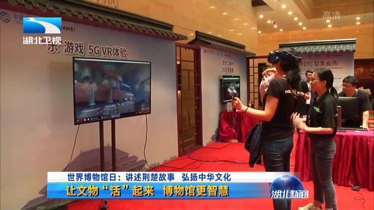 世界博物馆日:讲述荆楚故事 弘扬中华文化