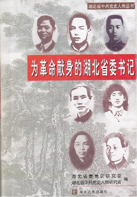 《为革命献身的湖北省委书记》