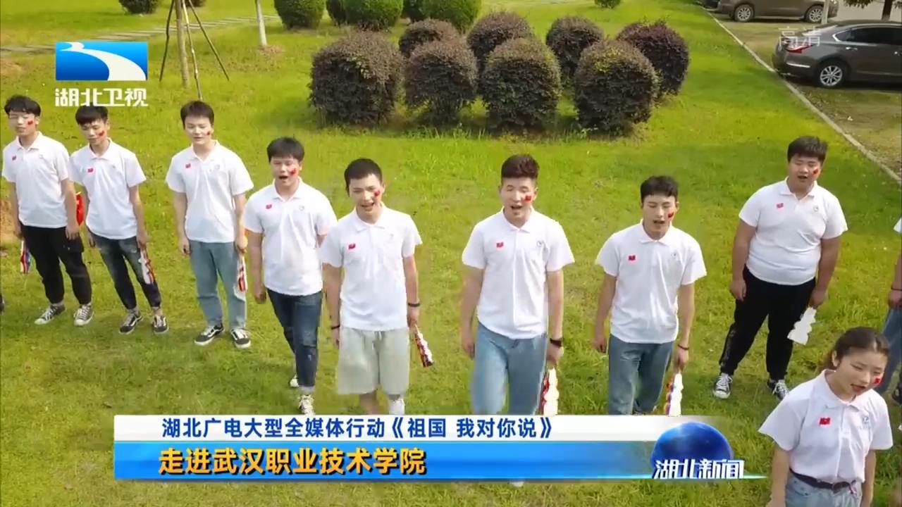 湖北广电大型全媒体行动《祖国 我对你说》 走进武汉职业技术学院