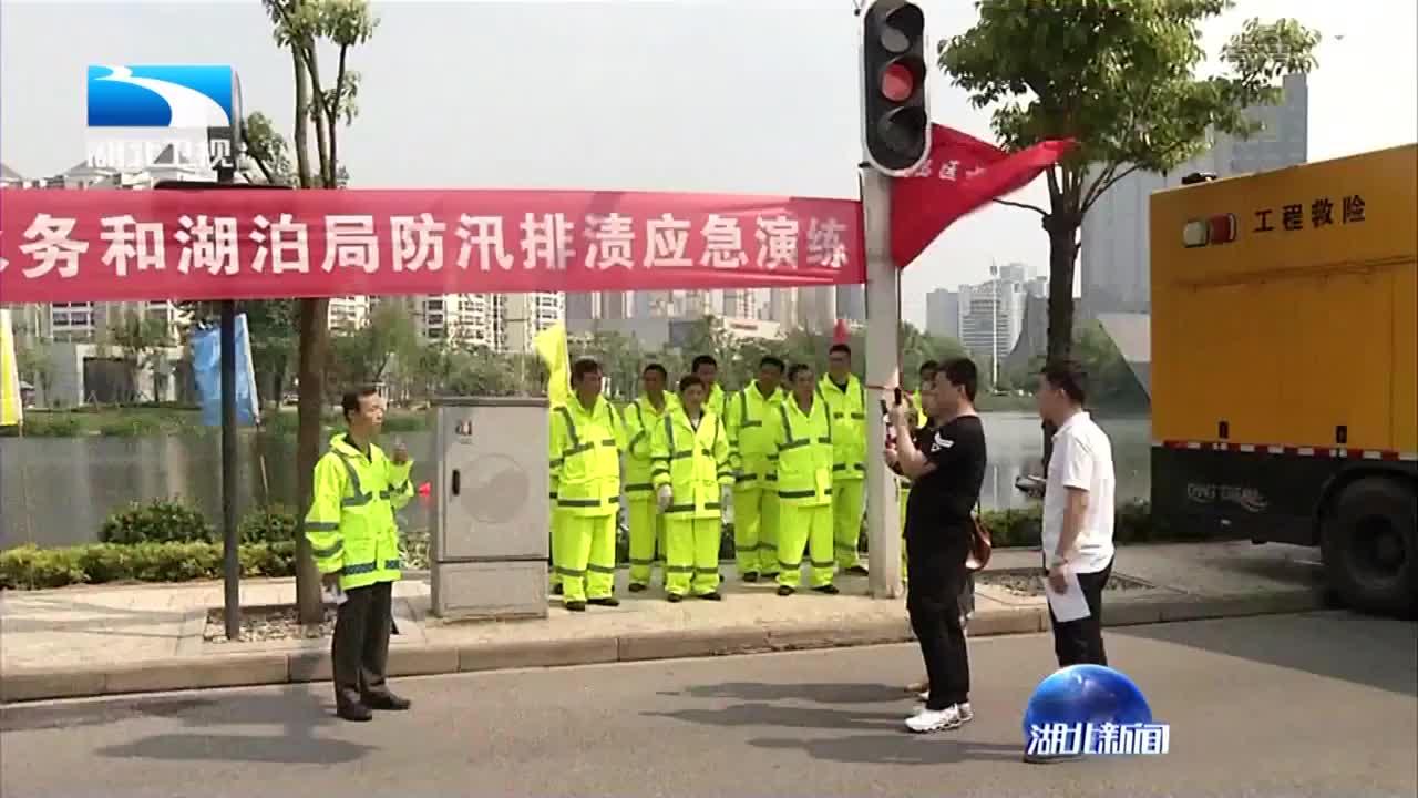 武汉市进行2019年防汛排涝应急演练