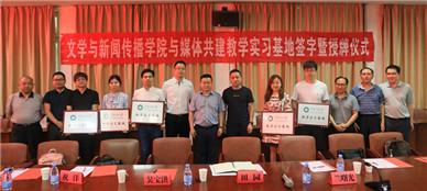 中南民族大學與媒體共建教學實習基地