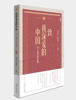 致我深爱的中国—烈士遗书的故事