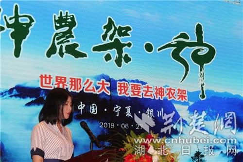 世界那么大,我要去神农架——宁夏银川站旅游推介会精彩上演