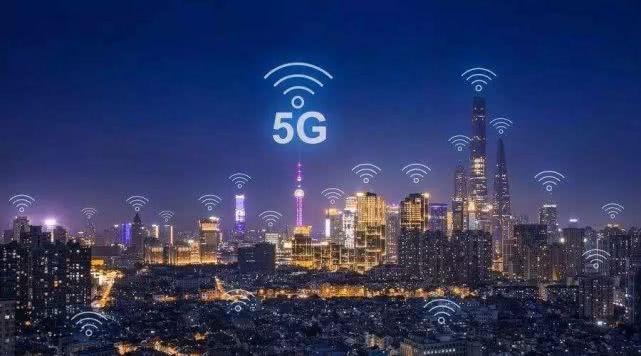 工信部正式发放5G商用牌照